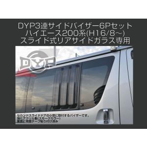 3連サイドバイザー6P ハイエース200系 1-3型用(〜H25/11) スライド式リアサイドガラス専用|yourparts