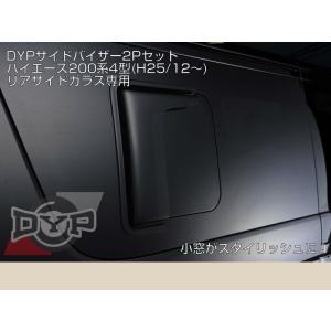DYPサイドバイザー2Pセット ハイエース 200 系 4型(H25/12〜)リア小窓用 幅約310mm yourparts