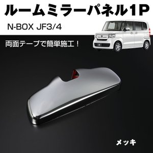 【メッキ】ルームミラーパネル1P 新型 N-BOX JF3/4 (H29/9-)|yourparts