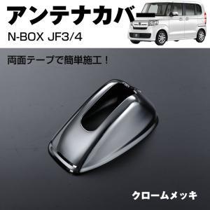 【メッキ】アンテナカバー1P 新型 N-BOX JF3/4 (H29/9-)|yourparts