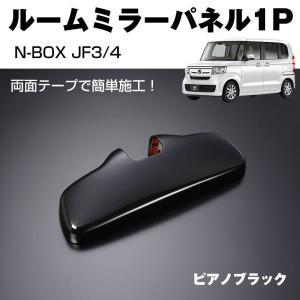 【ピアノブラック】ルームミラーパネル1P 新型 N-BOX JF3/4 (H29/9-)|yourparts