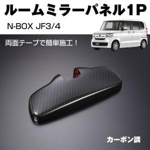 【カーボン調】ルームミラーパネル1P 新型 N-BOX JF3/4 (H29/9-)|yourparts