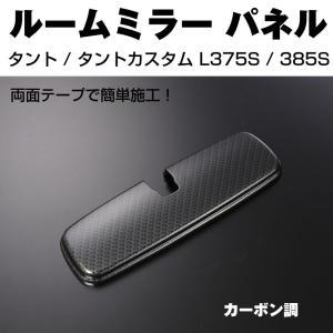 【カーボン調】ルームミラーパネル1P タント / タントカスタム L375S / 385S (H19/12-)|yourparts