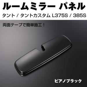 【ピアノブラック】ルームミラーパネル1P タント / タントカスタム L375S / 385S (H19/12-)|yourparts