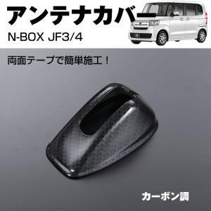 【カーボン調】アンテナカバー1P 新型 N-BOX JF3/4 (H29/9-)|yourparts