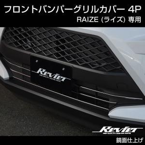 RAIZE (ライズ) フロントバンパー グリルカバー 4P (メッキ仕上げ) yourparts