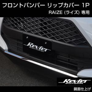 RAIZE (ライズ) フロントバンパー リップカバー 1P (メッキ仕上げ) yourparts