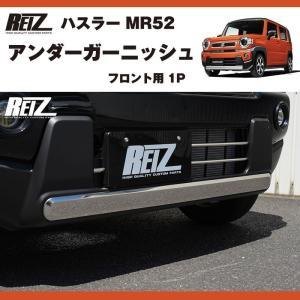 フロントアンダーガーニッシュ1P 新型 ハスラー MR52 ( R1/12- )|yourparts
