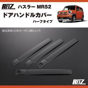 カーボン調 ドアハンドルカバー 新型 ハスラー MR52 ( R1/12- ) ハーフタイプ|yourparts