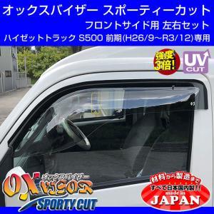 【受注生産納期3WEEK/代引不可】ハイゼットトラック S500 OXバイザー オックスバイザー スポーティーカット フロントサイド用 左右1セット|yourparts