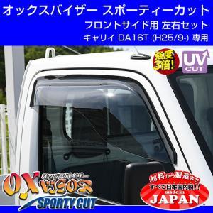 【受注生産納期3WEEK】キャリイ DA16T (H25/9-) OXバイザー オックスバイザー スポーティーカット フロントサイド用 左右1セット|yourparts