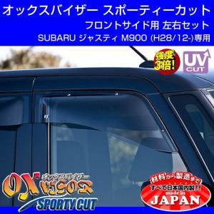 【受注生産納期3WEEK】SUBARU ジャスティ M900 (H28/12-) OXバイザー オックスバイザー スポーティーカット フロントサイド用 左右1セット|yourparts