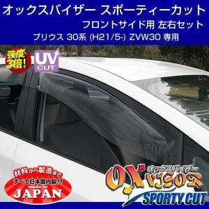 【受注生産納期3WEEK】OXバイザー オックスバイザー スポーティーカット フロントサイド用 左右1セット プリウス 30系 (H21/5-) ZVW30 yourparts