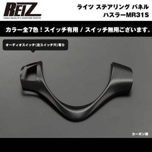 【カーボン調】REIZ ライツ ステアリング パネル スイッチ有 ハスラーMR31S|yourparts
