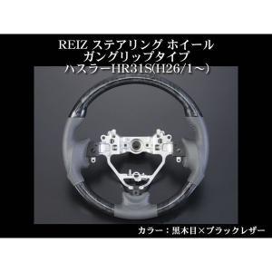 【黒木目×ブラックレザー】REIZ ステアリング ホイール ガングリップタイプ ハスラー|yourparts