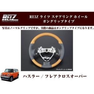 【ユーカリ茶木目×ブラックレザー】REIZ ステアリング ホイール ガングリップタイプ ハスラー|yourparts
