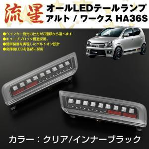 【クリア/インナーブラック】オール LED テールランプ アルト / ワークス HA36S (H26/12-)|yourparts