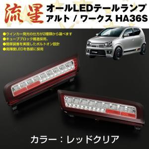 【レッドクリア】流星 オール LED テールランプ アルト / ワークス HA36S (H26/12-)|yourparts