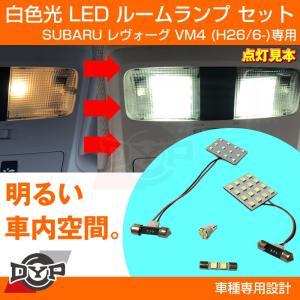 【純正で暗い室内が明るく!】LEDルームランプ SUBARU レヴォーグ VM4 (H26/6-) ホワイト光|yourparts