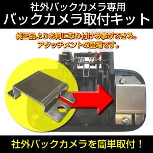 【ナビ購入時に一緒にお勧め】バックカメラ取付キット 新型 ワゴンR / スティングレー MH35 / 55S 対応 社外 バックカメラ を簡単固定|yourparts
