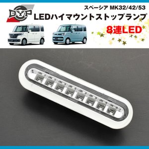 ( オールクリア ) 8連 LEDハイマウントストップランプ スペーシア MK32/42/53(H25/3-) yourparts