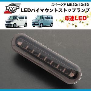 ( スモーク ) 8連 LEDハイマウントストップランプ スペーシア MK32/42/53(H25/3-) yourparts