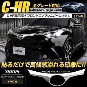C-HR 専用  フロントエンブレムガーニッシュ 1PCS ...