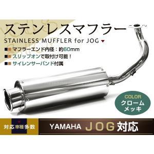 【商品情報】 ■適合車種 ジョグ(3KJ/3YJ) スーパージョグZ/ZR (3YK) ジョグ アプ...