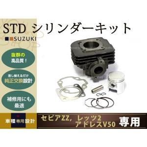 新品 セピアZZ レッツ2 LET'S アドレスV50 STDシリンダー キット