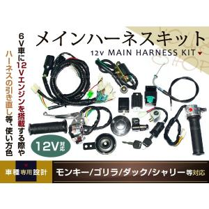 モンキー ゴリラ ダックス カブ 12v ハーネスセット 4miniバイク|yous-shopping