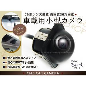 CMD 広角レンズ 高画質 埋込バックカメラ ガイドライン無 黒|yous-shopping