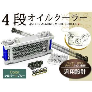 モンキー ゴリラ 汎用 4段 オイルクーラーキット シャリーバギー|yous-shopping