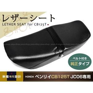新品 CB125T ベンリィ シート 純正タイプ JC06 ベルト付き HONDA|yous-shopping