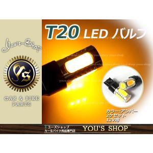 エスティマ 50系 T20 7.5W LEDウインカー アン...