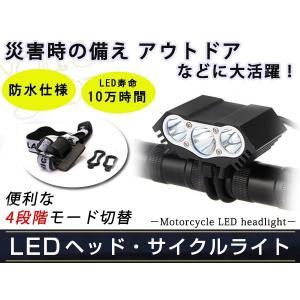 CREE T6x3灯 LED ライト 7500L...の商品画像