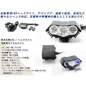 CREE T6x3灯 LED ライト 7500...の詳細画像1
