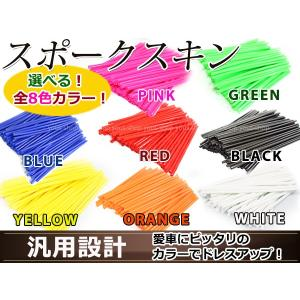スポークスキン ラップ スポーク カバー ホイール タイヤ 76本 ブラック ブルー グリーン オレンジ ピンク レッド ホワイト イエロー XL883C セローTTRXT250X|yous-shopping