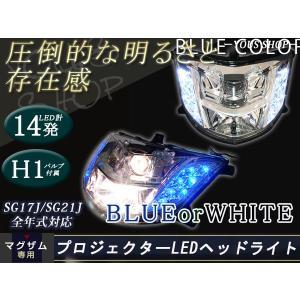 ヤマハ マグザム SG17J SG21J MAXAM プロジェクター LED ヘッドライト青 白 ブルー ホワイト|yous-shopping