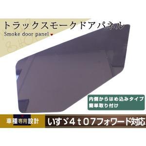 いすゞ 07フォワード ファイブスターギガ 安全窓 スモーク 透明|yous-shopping