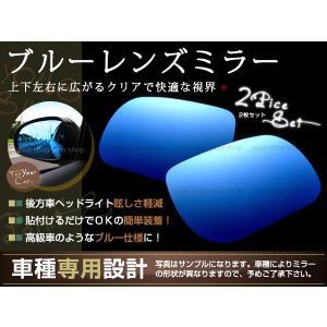広角レンズ ブルーミラー コペン L880系 ワイドミラー H14.06〜マイナーチェンジ迄 サイドドアミラー 純正交換用|yous-shopping