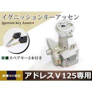 スズキ アドレスV125G アドレスV125S K5 K7 CF46EA K9 新型 イグニッション キー アッセン スペアキー 2本 全車 アッセンブリ キーシリンダー|yous-shopping
