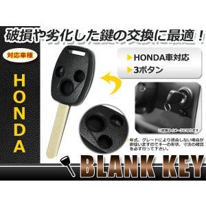 ブランクキー オデッセイ 表面3ボタン ホンダ キーブランク リペア用 純正交換式 スペアキー スペ...