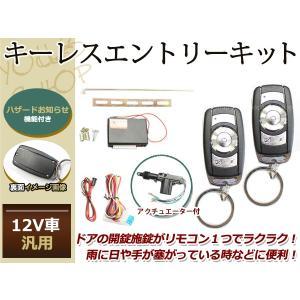 オデッセイ RA/RB系 キーレスキット キーレスエントリー システム 12V 集中ドアロック アン...
