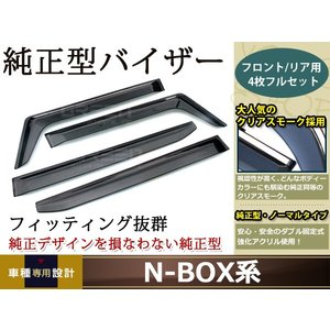 サイドドアバイザー N-BOX/NBOX/N BOX クリアスモーク ホンダ ブラック 黒 サイドバイザー 雨よけ 雨除け 純正交換 後付け|yous-shopping