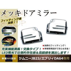 クロームメッキドアミラーカバー 交換式 JB23ジムニー/DA64 エブリィワゴン サイドミラー メッキミラーカバー|yous-shopping