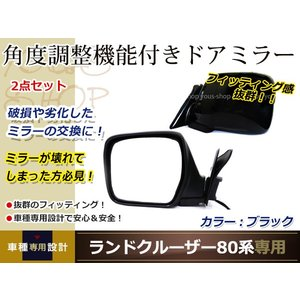 ブラックドアミラーカバー ランドクルーザー ランクル 80系 H1/10〜H8/8 サイドミラー サ...