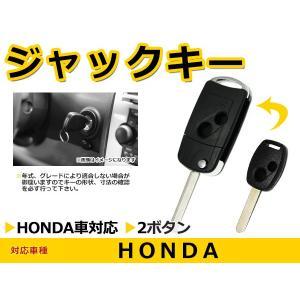 ジャックナイフキー オデッセイ 表面2ボタン 交換に リペア スペアキー ホンダ車 かぎ 純正品質 ...