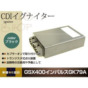 GSX400 インパルス GK79A CDI イグナイター ブラック 社外品 修理・交換用 補修や予...