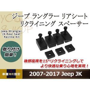 【商品情報】 【カラー】 ブラック 【参考適合車種】 2007-2017 Jeep JK ■セット内...