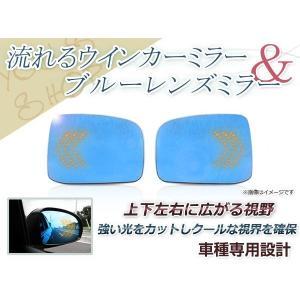 【商品情報】  ■セット内容 交換用ブルーミラー 左右セット シーケンシャル LED ウインカー ミ...